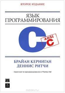 Язык программирования C - Керниган, Ритчи