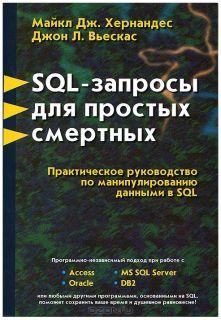 SQL - запросы для простых смертных. Хернандес, Вьескас